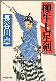 柳生七星剣 (ハルキ文庫―時代小説文庫)