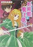 妖精姫と魔法使い / はすなみ 透也 のシリーズ情報を見る