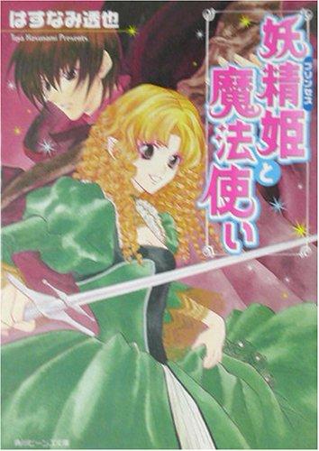 妖精姫(プリンセス)と魔法使い (角川ビーンズ文庫)の詳細を見る