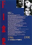 F1全史 1986‐1990―ターボの終焉とホンダ専制時代