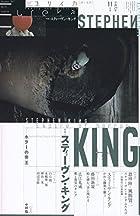 ユリイカ 2017年11月号 特集=スティーヴン・キング -ホラーの帝王-