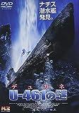 デュカネ U-461の謎[DVD]