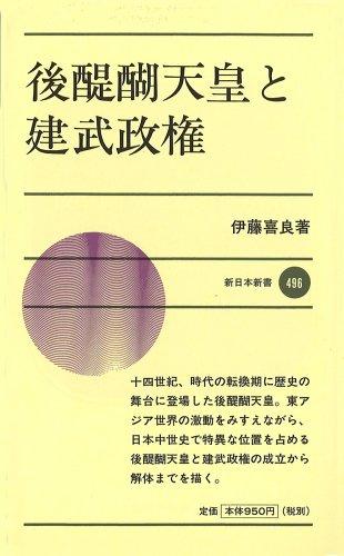 後醍醐天皇と建武政権 (新日本新書)