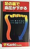 足の裏で血圧が下がる—驚異の症例・中国500年の秘法 (1981年) (かんきブックス)