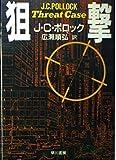 狙撃 (Hayakawa Novels)