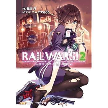 RAILWARS!2 (クリア文庫)