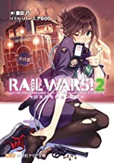 RAILWARS!2 RAILWARS! (クリア文庫)
