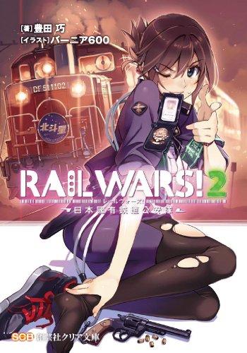 RAILWARS!2 RAILWARS! (クリア文庫)の詳細を見る