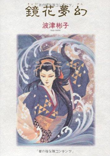 鏡花夢幻 (眠れぬ夜の奇妙な話コミックス)の詳細を見る