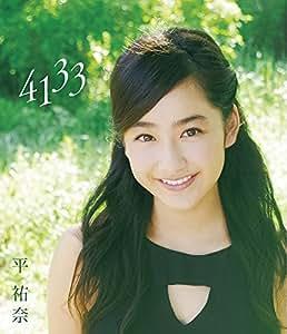 平祐奈 1st DVD「4133」