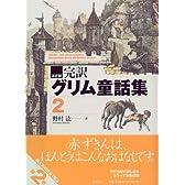 決定版 完訳グリム童話集〈2〉