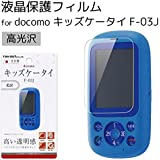 レイ・アウト キッズケータイ F-03J フィルム 液晶保護 指紋防止 光沢 RT-KDFJ3F/A1