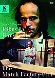 罪と罰 白夜のラスコリーニコフ/マッチ工場の少女 HDニューマスター版[DVD]