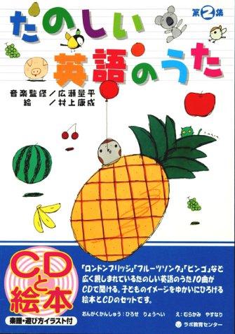 たのしい英語のうた〈第2集〉 (CD付)