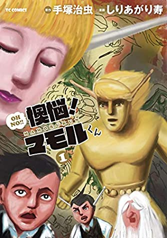 懊悩!マモルくん 1 (TCコミックス)