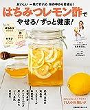 はちみつレモン酢でやせる!ずっと健康! 主婦の友生活シリーズ