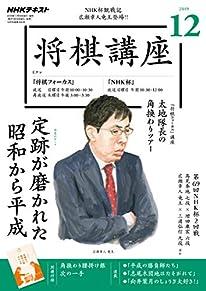 NHK 将棋講座 2019年 12月号 [雑誌] (NHKテキスト)