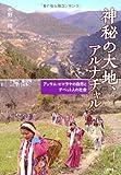 神秘の大地、アルナチャル―アッサム・ヒマラヤの自然とチベット人の社会