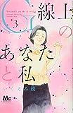 G線上のあなたと私 3 (マーガレットコミックス)