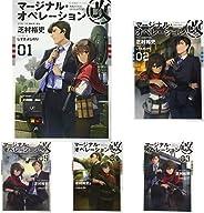 マージナル・オペレーション改 1-10巻 新品セット