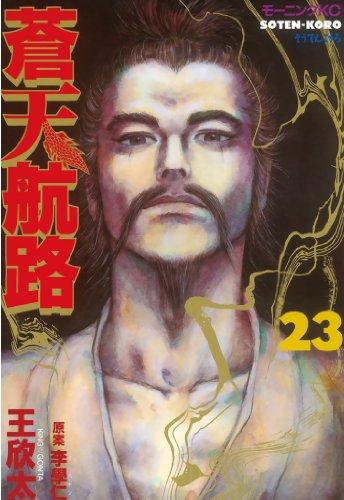 蒼天航路(23) (モーニングコミックス)