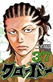 クローバー 37 (少年チャンピオン・コミックス)