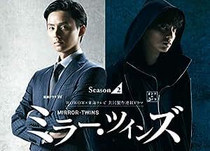 【メーカー特典あり】ミラー・ツインズ Season2 ブルーレイBOX(メインビジュアル クリアファイル) [Blu-ray]