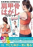 肩甲骨はがしストレッチ 首、肩、腰の痛み、体の不調が消える! -
