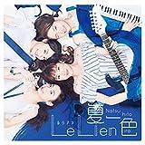 夏一色(初回限定盤)(DVD付)