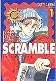 隣はSCRAMBLE 1 (白泉社文庫)