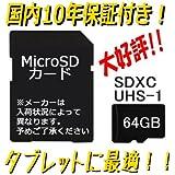 Micro SD カード SDカード変換アダプタ付 (micro 64ギガ SDXC)