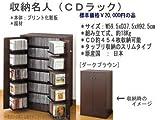 収納名人  CDラック CD約454本収納 ダークブラウン *サイズ:(W) 59.5x(D)37.5x(H)92.5cm