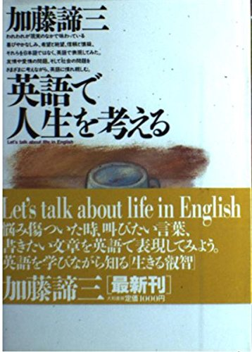 英語で人生を考える (銀河ブックス―シリーズ 人生論)