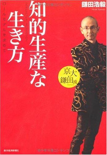 京大・鎌田流 知的生産な生き方―ロールモデルを求めての詳細を見る