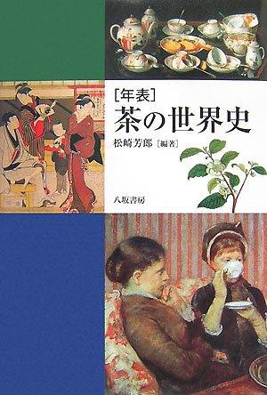 年表 茶の世界史の詳細を見る