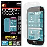 エレコム らくらくスマートフォン me フィルム F-03K 衝撃吸収 指紋防止 反射防止 PD-F03KFLFP - 935 円