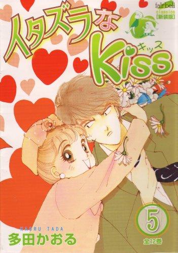 イタズラなkiss 第5巻 (フェアベルコミックス CLASSICO)の詳細を見る