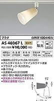AS40367L 電球色LEDスポットライト