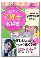 恋する宅建士の教科書 2018