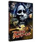 ファイナル・デッドサーキット スタンダード・エディション [DVD]