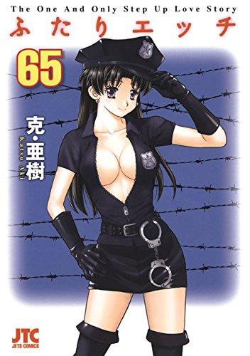 ふたりエッチ 65 (ジェッツコミックス)