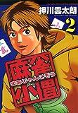 麻雀小僧 (2) (近代麻雀コミックス)