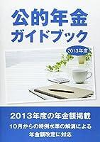 公的年金ガイドブック〈2013年度〉