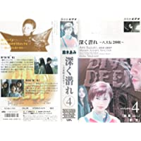 深く潜れ~八犬伝2001~Vol.4