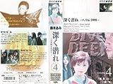 深く潜れ~八犬伝2001~Vol.4 [VHS] 画像