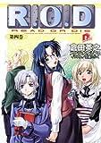 R.O.D〈第4巻〉 (集英社スーパーダッシュ文庫)