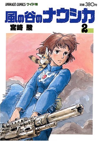 風の谷のナウシカ 2 (アニメージュコミックスワイド判)の詳細を見る