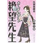 さよなら絶望先生(23) (講談社コミックス)