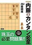内藤のカンタン必至 (将棋連盟文庫)