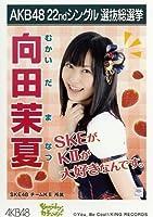 AKB48 公式生写真 22ndシングル選抜総選挙 Everydayカチューシャ チームKⅡ 【向田茉夏】